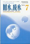 用水と廃水 2018年 07月号 [雑誌]
