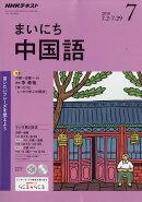 NHK ラジオ まいにち中国語 2018年 07月号 [雑誌]