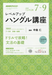 NHK ラジオ レベルアップハングル講座 2018年 07月号 [雑誌]