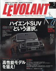 LE VOLANT (ル・ボラン) 2018年 07月号 [雑誌]