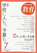 教育 2018年 07月号 [雑誌]