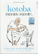 kotoba (コトバ) 2018年 07月号 [雑誌]