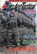 Strike And Tactical (ストライク・アンド・タクティカルマガジン) 2018年 07月号 [雑誌]