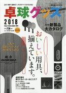 卓球グッズ2018 2018年 07月号 [雑誌]