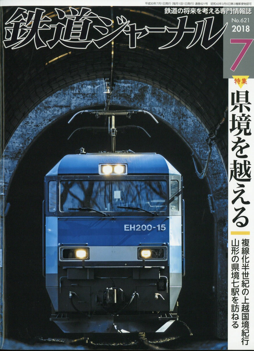 鉄道ジャーナル 2018年 07月号 [雑誌]