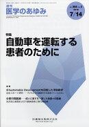 医学のあゆみ 2018年 7/14号 [雑誌]