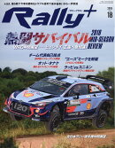 RALLY PLUS (ラリー プラス) vol.18 2018年 7/25号 [雑誌]