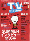 TV station (テレビステーション) 関東版 2018年 7/7号 [雑誌]