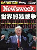 Newsweek (ニューズウィーク日本版) 2018年 7/31号 [雑誌]