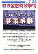 週刊 金融財政事情 2018年 7/23号 [雑誌]