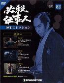 隔週刊 必殺仕事人DVDコレクション 2018年 7/17号 [雑誌]