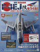週刊 航空自衛隊F-4EJ改をつくる! 2018年 7/4号 [雑誌]