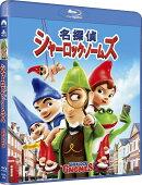 名探偵シャーロック・ノームズ【Blu-ray】
