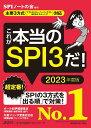【主要3方式〈テストセンター・ペーパーテスト・WEBテスティング〉対応】 これが本当のSPI3だ! 2023年度版 (本当…