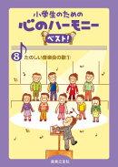 小学生のための心のハーモニーベスト!(8)