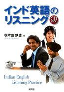 インド英語のリスニング