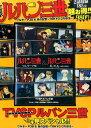 DVD>TVSPルパン三世イッキ見スペシャル!!! ワルサーP38&炎の記憶〜TOKYO CRISIS〜 (<DVD>) [ モンキー・パンチ ]