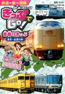 きっぷでGo! 青春18きっぷ東京〜出雲の旅