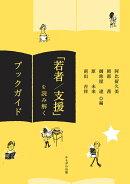 「若者/支援」を読み解くブックガイド