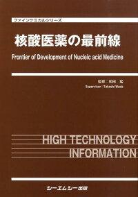 ブックス: 核酸医薬の最前線 - 和田猛 - 9784781300788 : 本