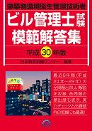 【予約】ビル管理士試験模範解答集 平成30年版