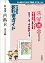 教科書ガイド 新 精選 古典B 漢文編 [ 真珠書院編集部 ]