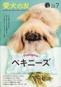【予約】愛犬の友 2018年 07月号 [雑誌]