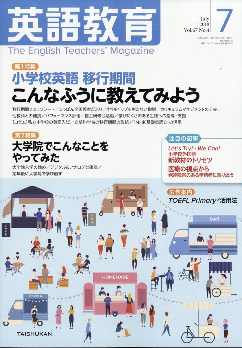 英語教育 2018年 07月号 [雑誌]