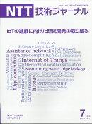NTT技術ジャーナル 2018年 07月号 [雑誌]