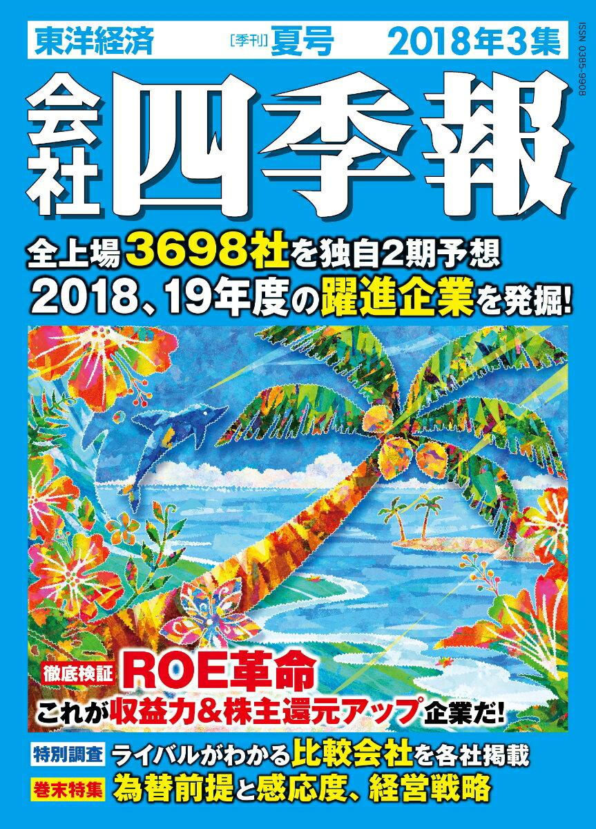 会社四季報 2018年 07月号 [雑誌]