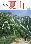 岳人別冊 夏山2018 2018年 07月号 [雑誌]