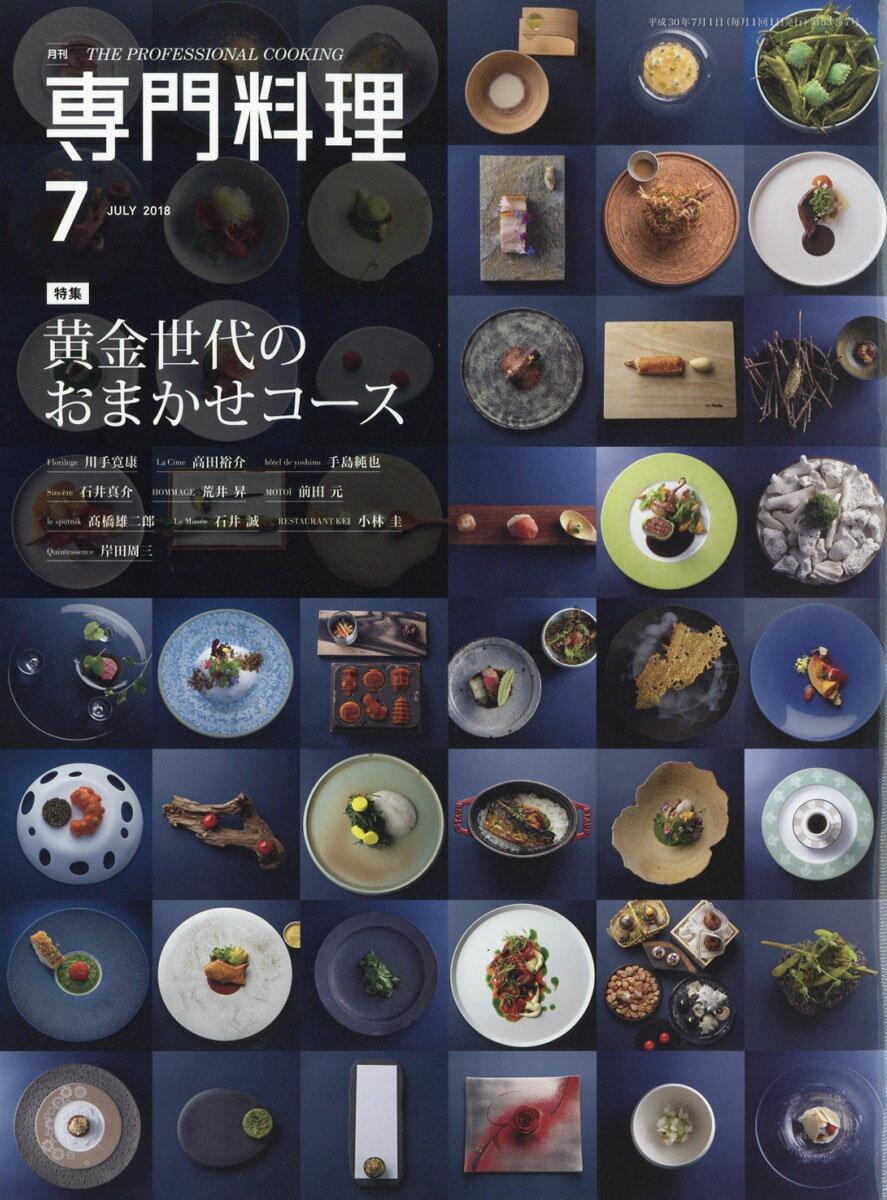 月刊 専門料理 2018年 07月号 [雑誌]