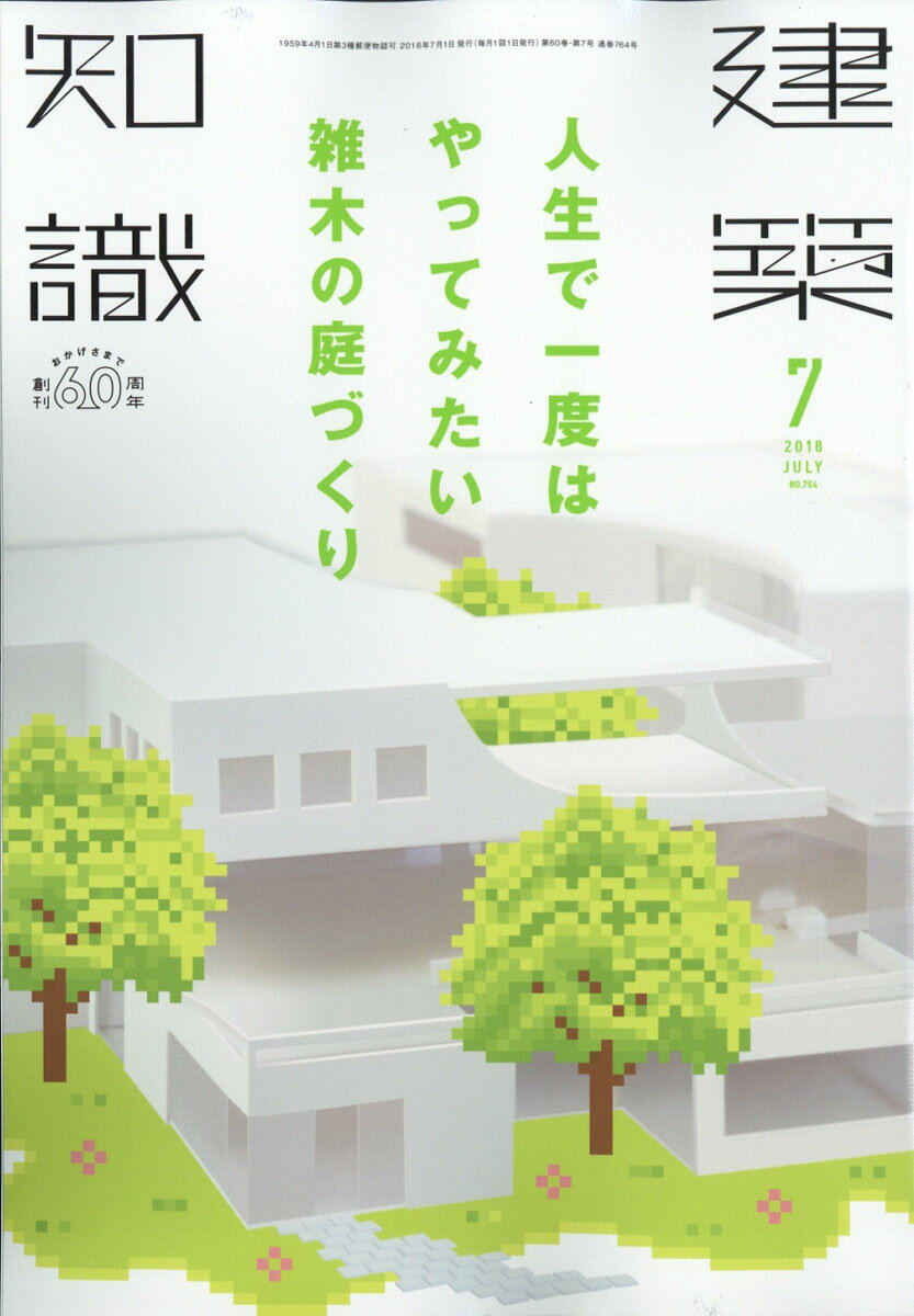 建築知識 2018年 07月号 [雑誌]