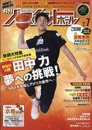 月刊 バスケットボール 2018年 07月号 [雑誌]