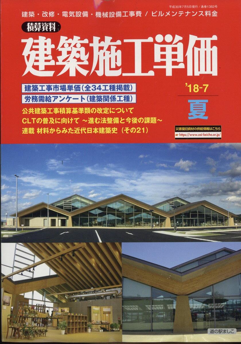 建築施工単価 2018年 07月号 [雑誌]