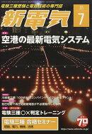 新電気 2018年 07月号 [雑誌]