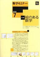 数学セミナー 2018年 07月号 [雑誌]