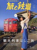 旅と鉄道 2018年 07月号 [雑誌]