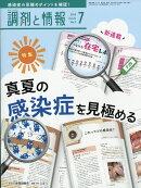 調剤と情報 2018年 07月号 [雑誌]