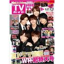 月刊 TVガイド関東版 2018年 07月号 [雑誌]