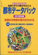 東洋経済別冊 2018年 07月号 [雑誌]