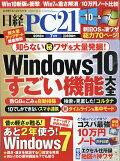 日経 PC 21 (ピーシーニジュウイチ) 2018年 07月号 [雑誌]