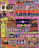 パチスロ必勝ガイド 2018年 07月号 [雑誌]
