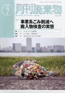 月刊 廃棄物 2018年 07月号 [雑誌]