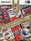 Hobby JAPAN (ホビージャパン) 2018年 07月号 [雑誌]