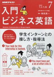 NHK ラジオ 入門ビジネス英語 2018年 07月号 [雑誌]