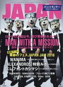 ROCKIN'ON JAPAN (ロッキング・オン・ジャパン) 2018年 07月号 [雑誌]