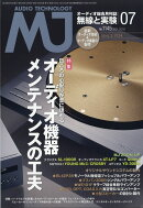 MJ無線と実験 2018年 07月号 [雑誌]