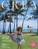 CREA (クレア) 2018年 07月号 [雑誌]