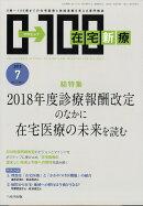 在宅新療0-100 2018年 07月号 [雑誌]